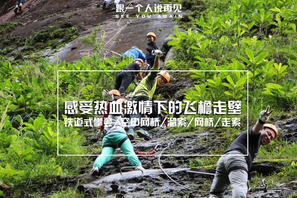 """「新线首发」6.11 太刺激!华东第一""""飞拉达"""",飞走岩壁实现蜘蛛侠的梦!"""
