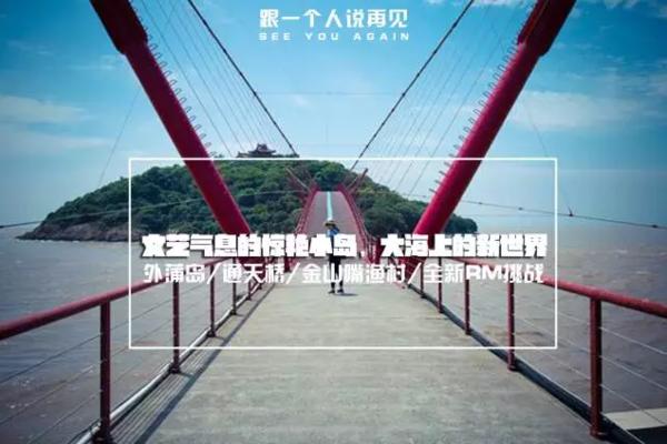"""「全新路线」10.15 相约""""小鼓浪屿""""感受文艺小岛,在上海最后一个渔村开展全新RM挑战!"""