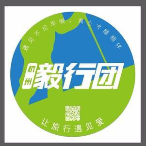 杭州毅行团户外俱乐部