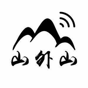 山外山online