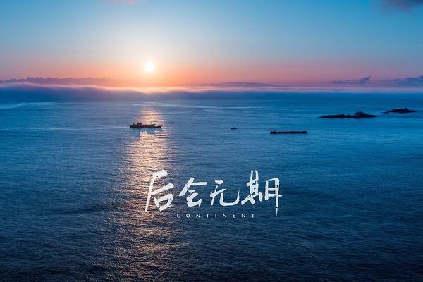 「启航东极」 6.22-24,浪漫东极岛,这次不要你的后会无期,只愿能在岛上遇见你