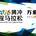 2016腾冲国际半程马拉松
