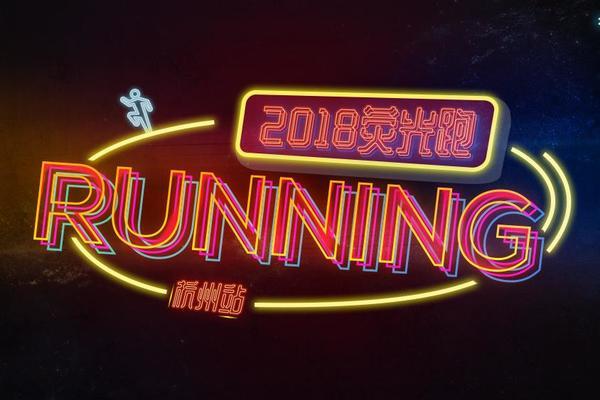 第四届荧光跑杭州站-地球上最闪亮的5公里
