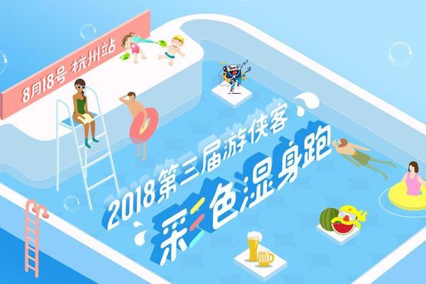 湿身运动节|2018第三届杭州彩色湿身跑