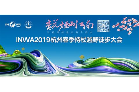 2019杭州春季持杖越野徒步大会