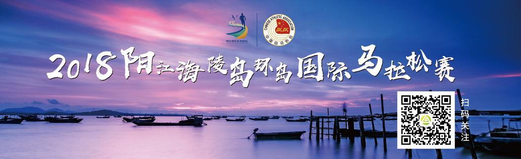 2018阳江海陵岛环岛国际马拉松赛