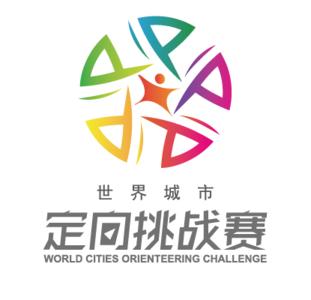 世界城市定向挑战赛