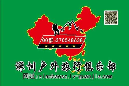 深圳旅行户外俱乐部