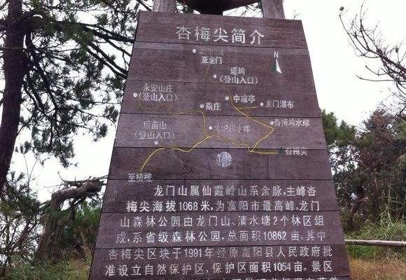 79元4月6号富阳第一高峰登山一日行