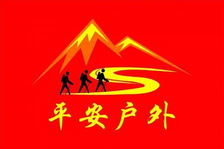 杭州平安户外旅行