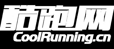 酷跑网-最新马拉松赛事,跑步活动,越野运动体育报名网站!
