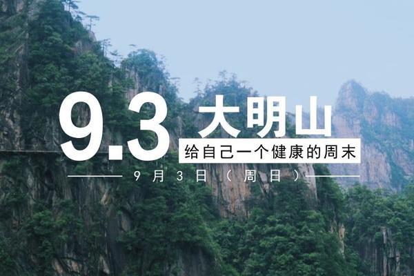 9.3徒步大明山 | 远离尘嚣,回归自然,邂逅浙江小黄山