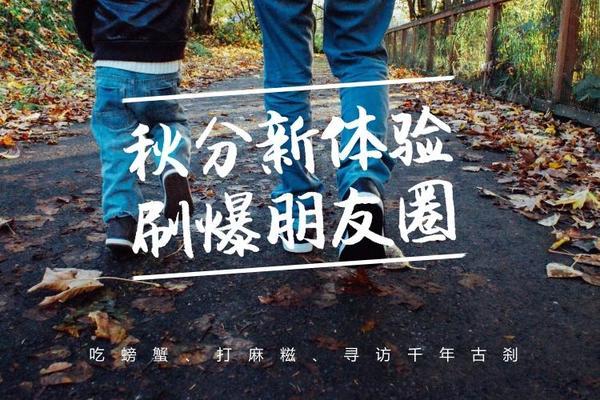 9.23建德梅城   秋分一起去小渔村吃蟹、动手打麻糍、寻访千年古刹