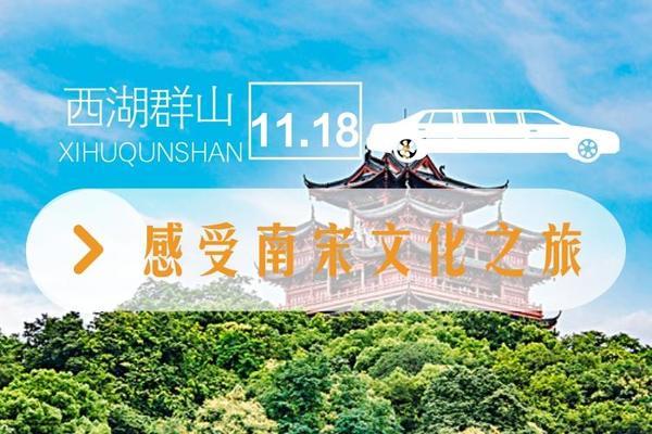11.18西湖群山 | 感受南宋文化之旅(吴山广场-八卦田)