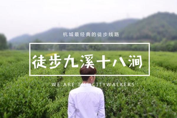 【8.4丨免费活动】周末减脂,徒步九溪十八涧,看杭城最美风景~