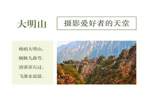 【大明山】11.11 斑斓秋色里,带你赏大明山曼妙红叶~