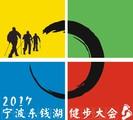 东钱湖健步大会