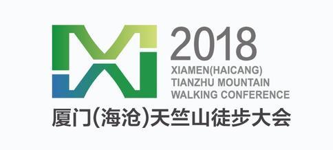 2018厦门(海沧)天竺山徒步大会