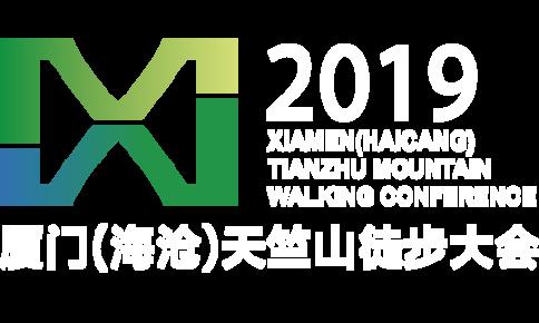 2019厦门(海沧)天竺山徒步大会