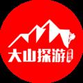 大山探游团建营