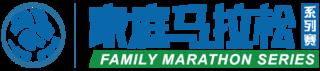家庭马拉松系列赛官方网站