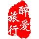 醉爱旅行—北京户外同盟旗下俱乐部