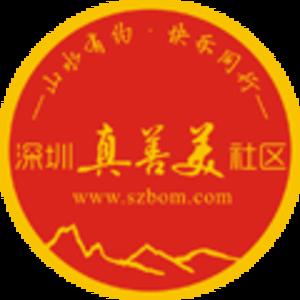 深圳真善美社区