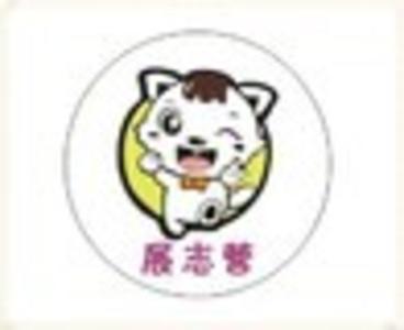 广州市展志教育科技有限公司
