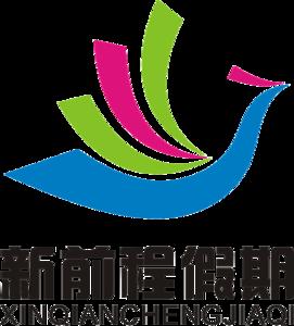 深圳市新前程假期