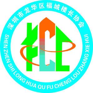 深圳市龙华区福城楼长协会
