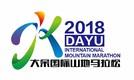 奥园· 2018 大余国际山地马拉松