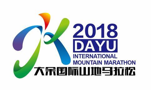 2018 大余国际山地马拉松