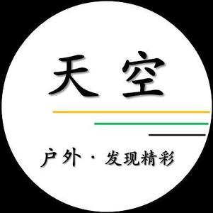 北京天空户外俱乐部