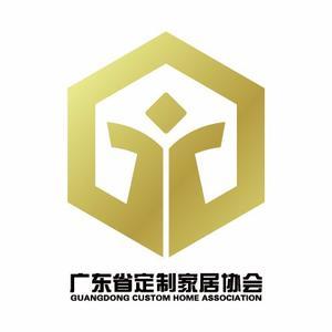 广东省定制家居协会
