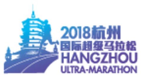 2018杭州国际超级马拉松
