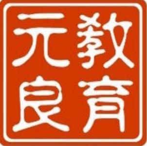 广州元良教育科技有限公司