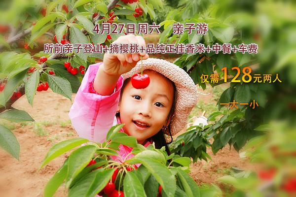 4月27日周六 所前休闲登山+摘樱桃 亲子活动 一大一小仅128元(含生态中餐)
