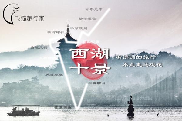 文化老师带领|杭州西湖深度一日游+2小时摇橹船体验+小众西湖秘境
