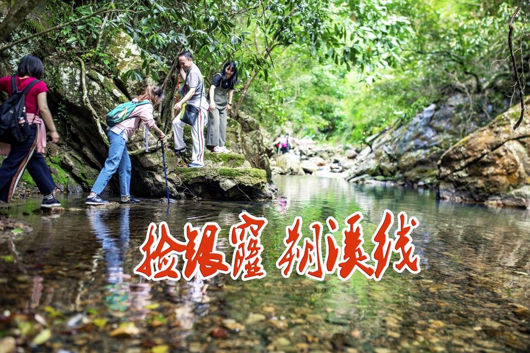 (9)5.19徒步从化星溪线 吃竹筒饭+捡银窿朔溪-户外活动图-驼铃网