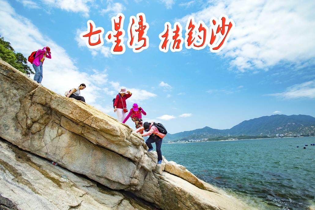(11)6.2日穿越深圳最美海岸线 七星湾桔钓沙-户外活动图-驼铃网