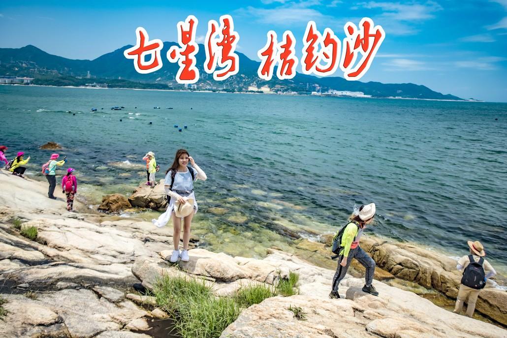 (12)6.2日穿越深圳最美海岸线 七星湾桔钓沙-户外活动图-驼铃网
