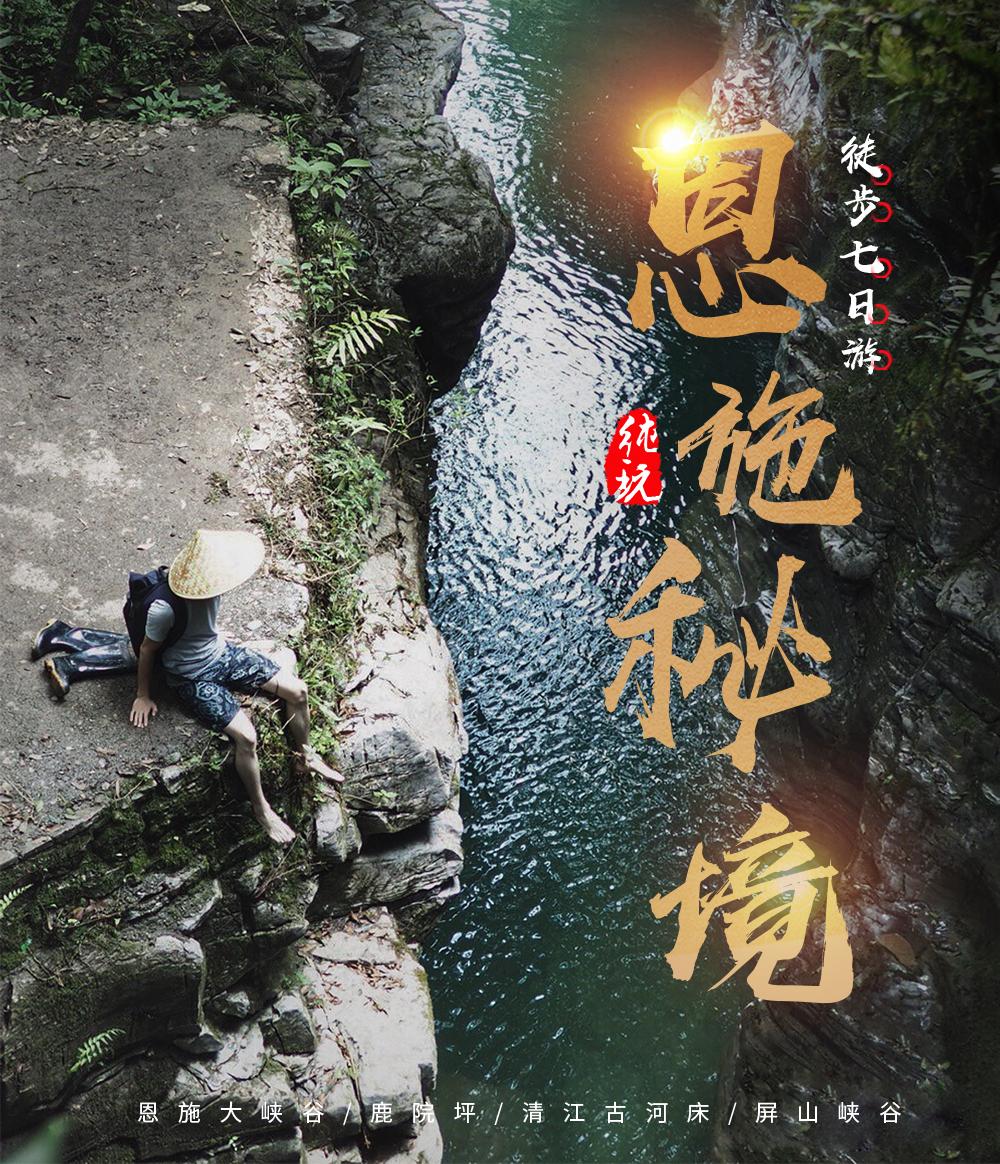 (4)2019年每周出发  恩施秘境| 探索地心世界,走进中国的仙本那-户外活动图-驼铃网
