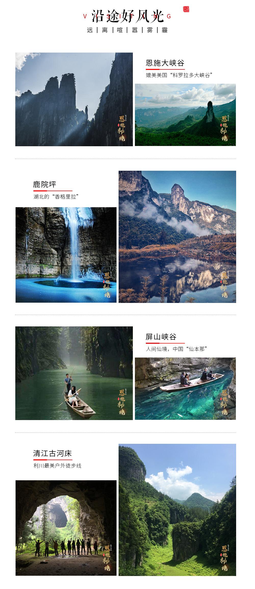 (11)2019年每周出发  恩施秘境| 探索地心世界,走进中国的仙本那-户外活动图-驼铃网