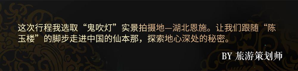 (6)2019年每周出发  恩施秘境| 探索地心世界,走进中国的仙本那-户外活动图-驼铃网