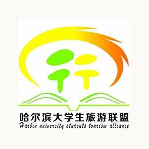 哈尔滨大学生旅游联盟