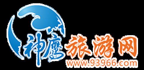 神鹰旅游_户外活动_神鹰俱乐部_纯玩假期