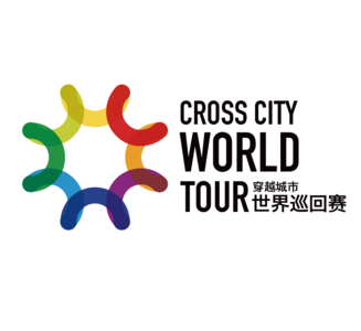 穿越城市世界巡回赛
