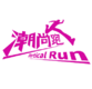 vertical run 潮尚跑