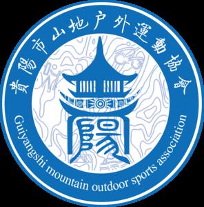贵阳市山地户外运动协会