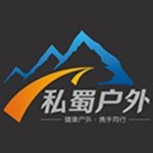 重庆私蜀户外运动俱乐部